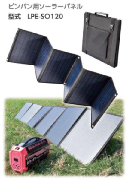 画像1: ピンバン用ソーラーパネル (1)